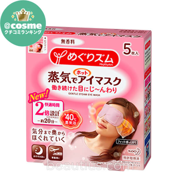 MegRhythm Steam Eye Mask - Unscented