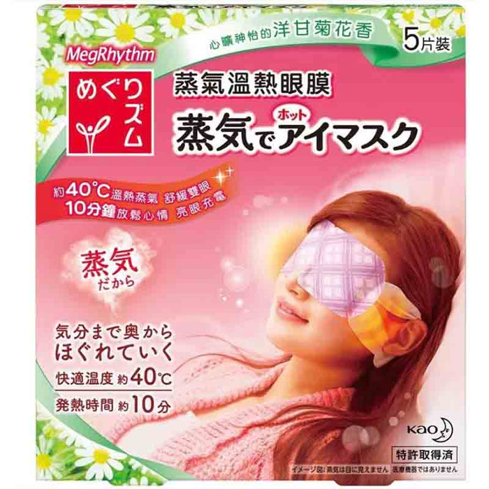 MegRhythm Steam Eye Mask - Chamomile
