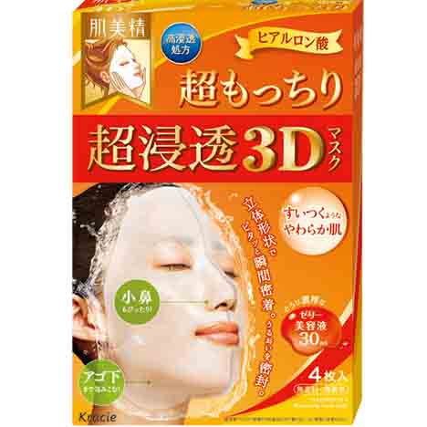 Hadabisei 3D Masks - Aging Care Suppleness