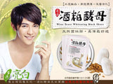 Wine Yeast Whitening Mask Sheet Pack