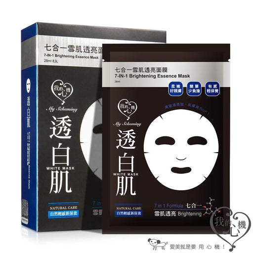 Natural Care Series 7-in-1 Brightening Essence Mask