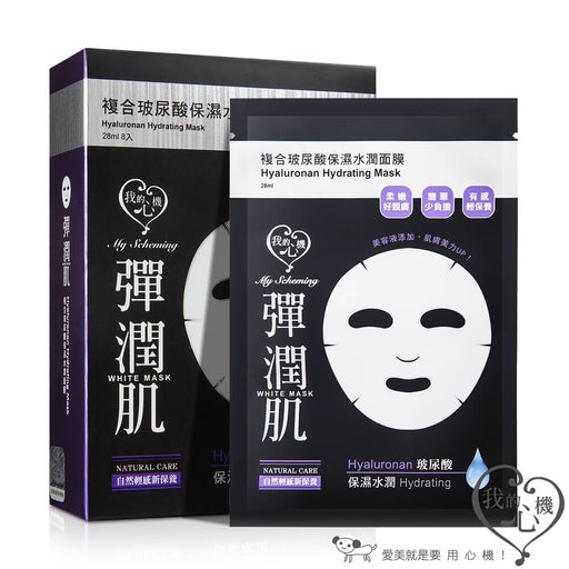 Natural Care Series Hyaluronan Hydrating Mask