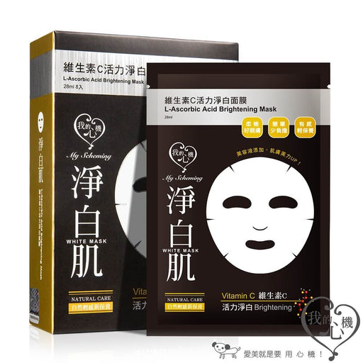 Natural Care Series L'Ascorbic Acid Brightening Mask