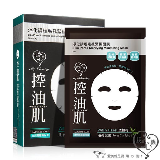Natural Care Series Skin Pores Clarifying Minimizing Mask