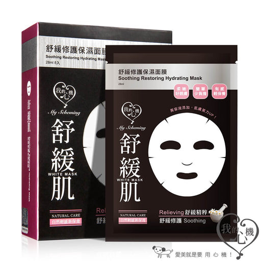 Natural Care Series Soothing Restoring Hydrating Mask