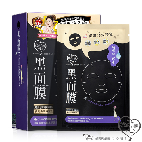 Hyaluronan Hydrating Black Mask - Expiry Sep 19