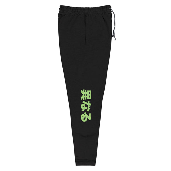 Screaming Man Unisex Joggers