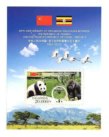 50th Anniversary of Diplomatic Relations  between The Republic of Uganda and The Peoples Republic of China 1962-2012