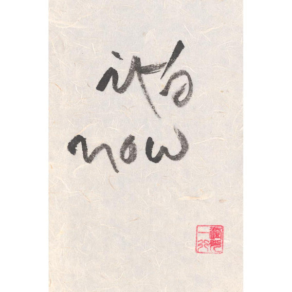 """It's now"" print - Thich Nhat Hanh"