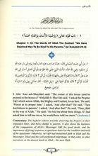 Load image into Gallery viewer, Al-Adab Al-Mufrad : Prophetic Morals And Etiquettes (Hard/Cover)