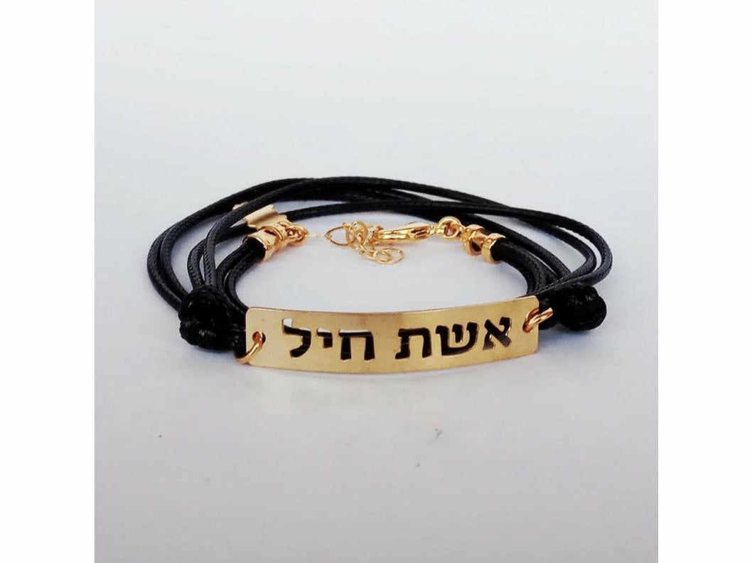 Eshet Chayil (Woman of Valor) Bracelet
