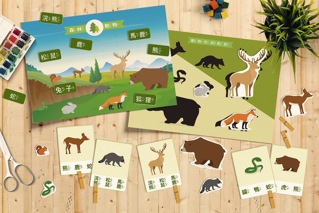 Forest Animals Fun | Animal and Beginning Letter Match