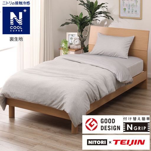 QUILT COVER NGRIP N COOL SP o-i GY S