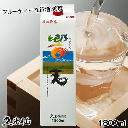 Kumesen Hibiki Tenichi Shou Pack 30 degrees 1,800ml ◆ Mellow and rich throat ◆ With water or hot water, refreshing with shikuwasa and lemon juice ♪ ◆ [Okinawa] [Awamori] [Shochu]