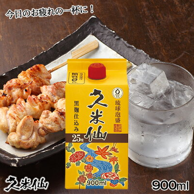 Kumesen Pack 25 degrees 900ml 4 bottles set The number one ease of drinking in Kumesen Shuzo! Taste the aroma 25 degrees ◎ Various ways to drink! !! ◎ Best match with citrus fruits ★ [Awamori] [Shochu]