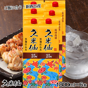Load image into Gallery viewer, [Free shipping] Paper pack for a great deal ♪ Kumesen pack 25 degrees 1.8 liters 5 bottles set The number one drinkability in Kumesen Shuzo! Taste the aroma 25 degrees ◎ Various ways to drink! !! ◎ Best match with citrus fruits ★ [Awamori] [Shochu]