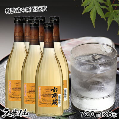 [Free Shipping] This is Awamori! ?? Kumesen Naruzo 25 degrees 6 bottles set ◎ If you drink it, you will surely be captivated by Awamori shochu ◎ Beautiful amber color and rich aroma peculiar to oak barrels Kumesen is a popular product with a light taste!