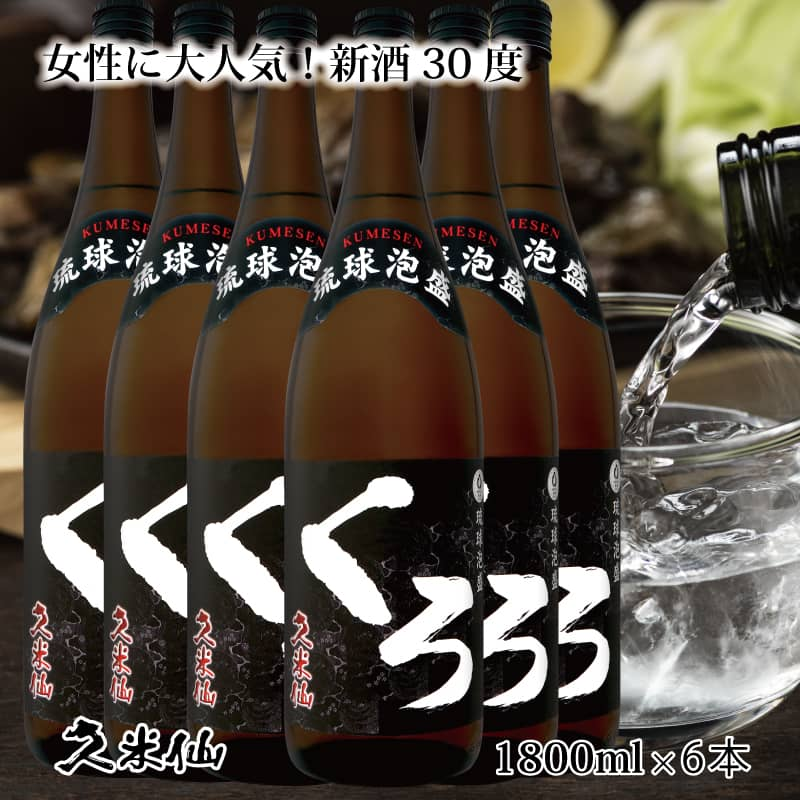 Kumesen Kuro 30 degrees 1800ml x 6 ◆ Popular for its fruity aroma and taste that makes you drink too much! It's refreshingly delicious with water or hot water, or with citrus juice such as shikuwasa! [Okinawa] [Awamori] [Shochu]