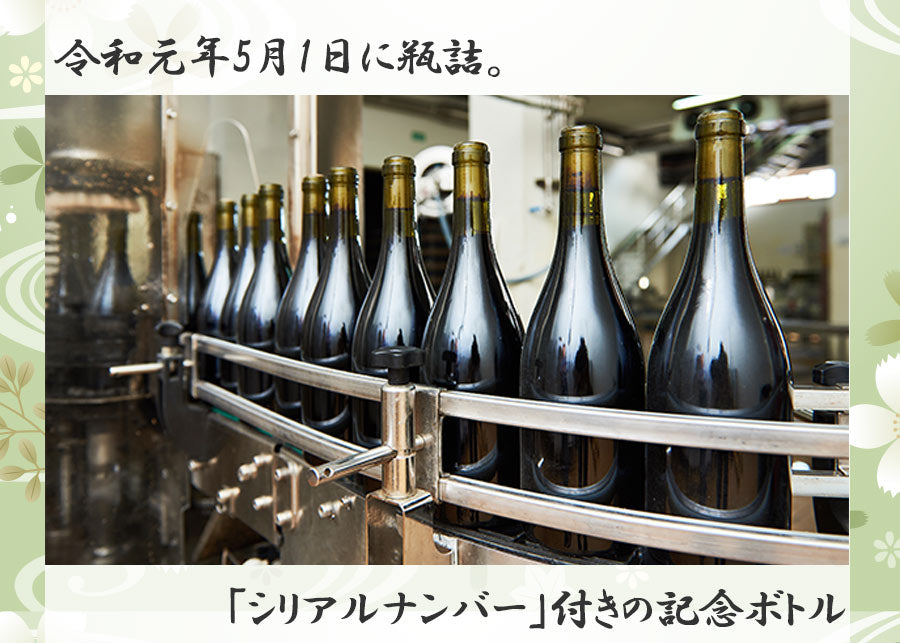Load image into Gallery viewer, [May 1 bottled] [Limited 200 bottles] [Reiwa commemorative bottle] 13 years old sake 40 degrees 720ml Free shipping Reiwa bottle [with serial number] Reiwa new era