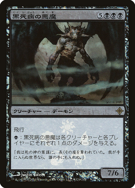 Pestilence Demon [PROE][Foil]