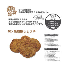 Load image into Gallery viewer, Super Cricket Otsumami(snack) Senbei Black Pepper Soy Sauce