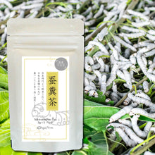 "Load image into Gallery viewer, [ Japanese Silkworm ""Koishimaru"" ] ""Silkworm Poop Tea"" 3g x 5pk(15g)"