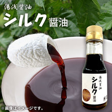 Load image into Gallery viewer, Silk Soy Sauce 70ml