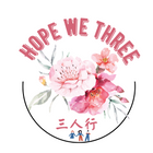 Hope We Three 三人行