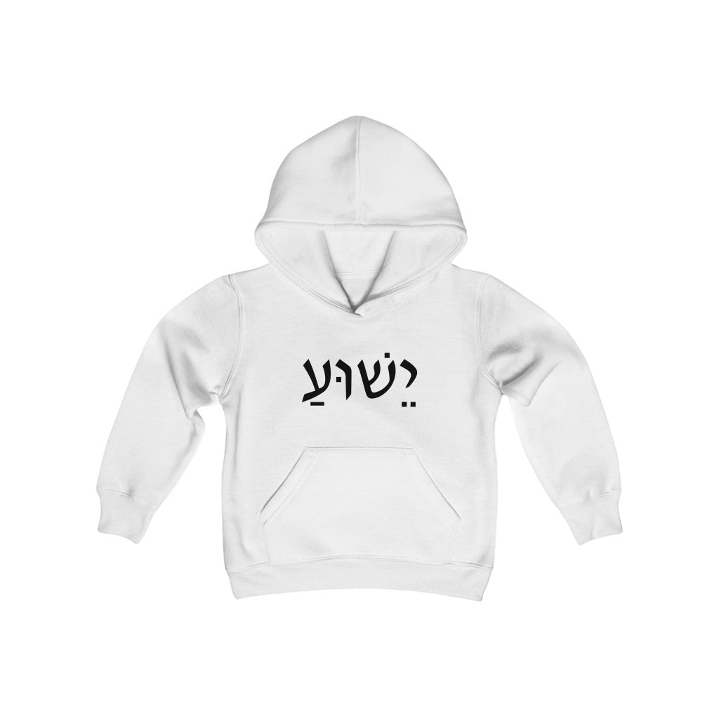 Youth Hooded Sweatshirt - Yeshua