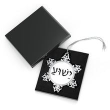 Load image into Gallery viewer, Pewter Snowflake Ornament - Yeshua