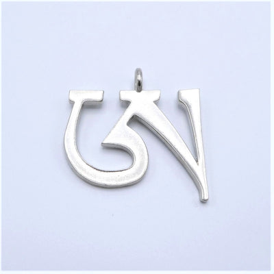 AH seed syllable silver pendant
