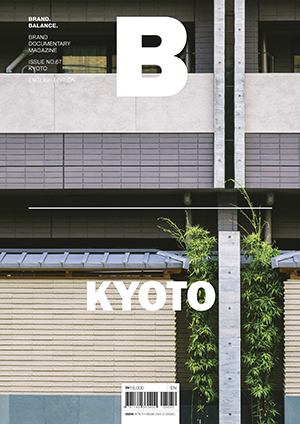 B Brand Documentary Magazine Issue #67 Kyoto
