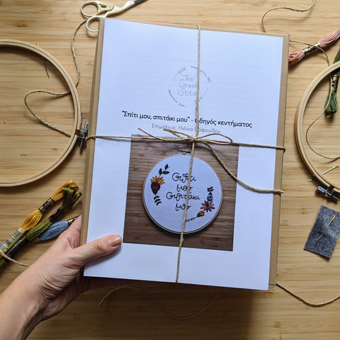 """Embroidery kit with the phrase """"home sweet home"""" in Greek"""