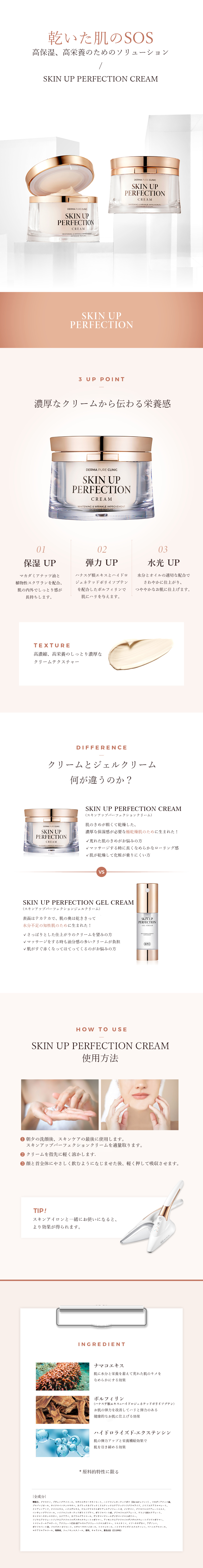 DPC SkinUpPerfection Cream 商品説明
