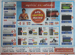 Tamil New Year 2021 offer