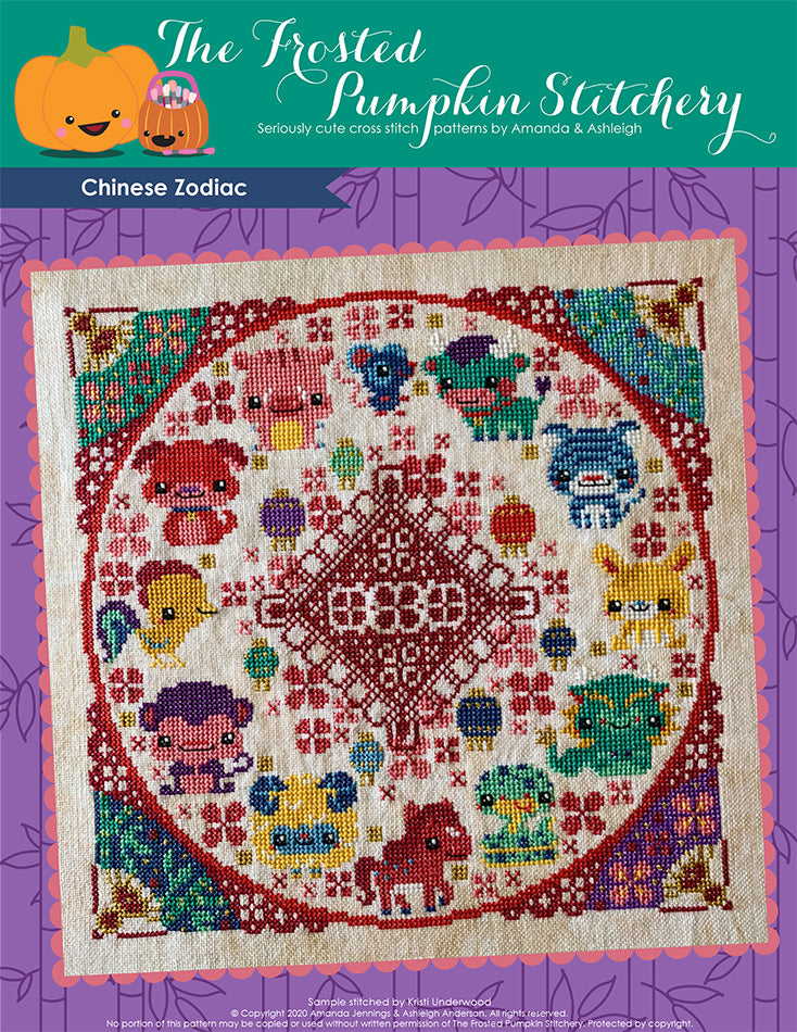 Chinese Zodiac counted cross stitch pattern. A rat, oxen, tiger, rabbit, dragon, snake, horse, sheep/goat, monkey, rooster, dog and pig/boar are in a circle around a red knot. The border contains fans with bamboo and plum blossoms.