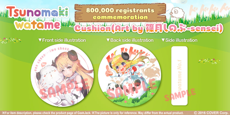 [20210314 - 20210419] Tsunomaki Watame 800,000 subscribers commemorative cushion(Art by 篠月しのぶ-sensei)