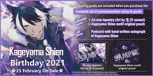 "[20210225 - 20210329] ""Kageyama Shien Birthday 2021"" Commemorative voice & goods complete pack"