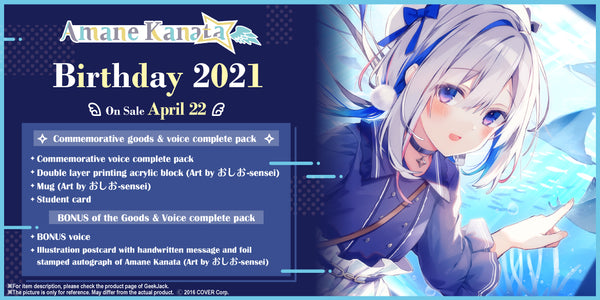 "[20210422 - 20210524] [Made to order/Replicative] ""Amane Kanata Birthday 2021"" Commemorative goods & voice complete pack"