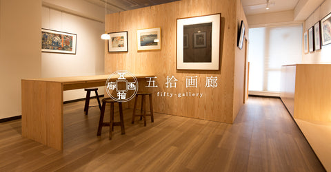 fifty-gallery