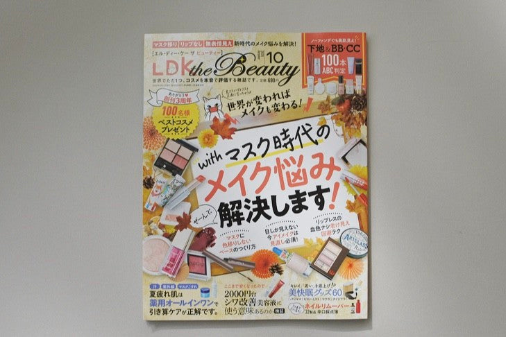 雑誌掲載「LDK the Beauty」