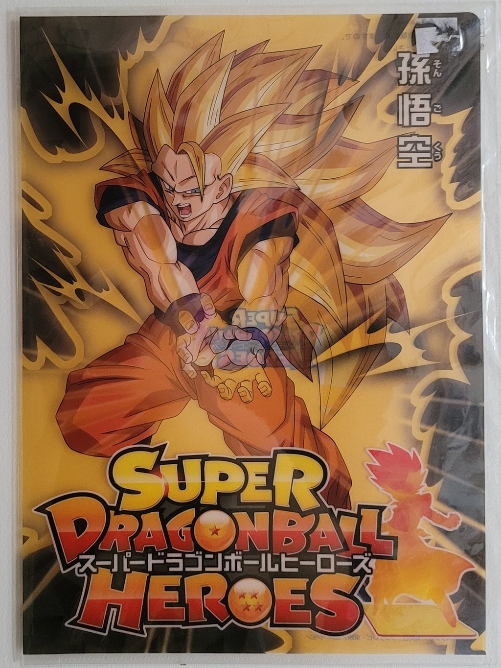 Dragon Ball Clearfile