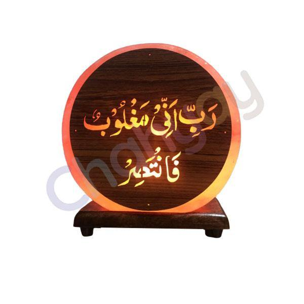 Salt Lamp Dua Divine Design Wooden Sheet