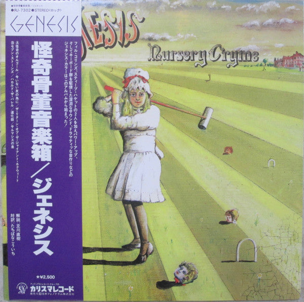 Genesis ‎– Nursery Cryme (Vinyle usagé / Used LP)