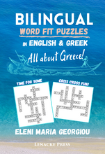 画像をギャラリービューアに読み込む, Bilingual Word Fit Puzzles in English and Greek