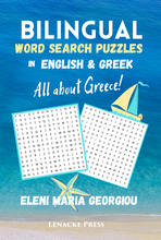 Charger l'image dans la galerie, Bilingual Word Search Puzzles in English and Greek