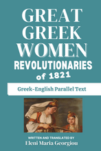 Load image into Gallery viewer, Great Greek Women Revolutionaries of 1821: Greek-English Parallel Text