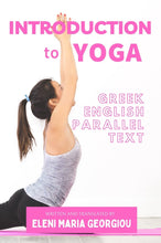 Charger l'image dans la galerie, Introduction to Yoga: Greek-English Parallel Text