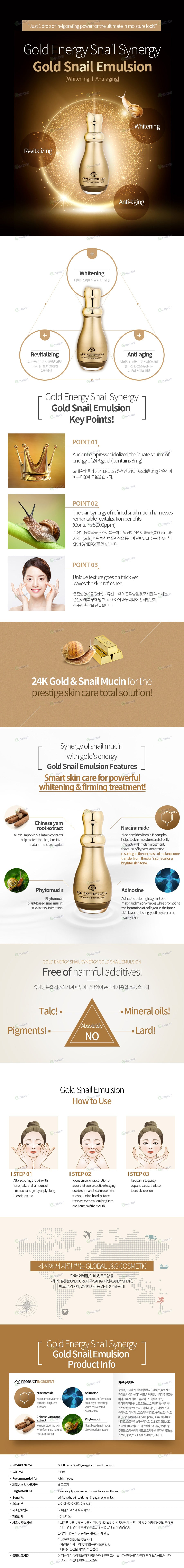 jng gold snail emulsion