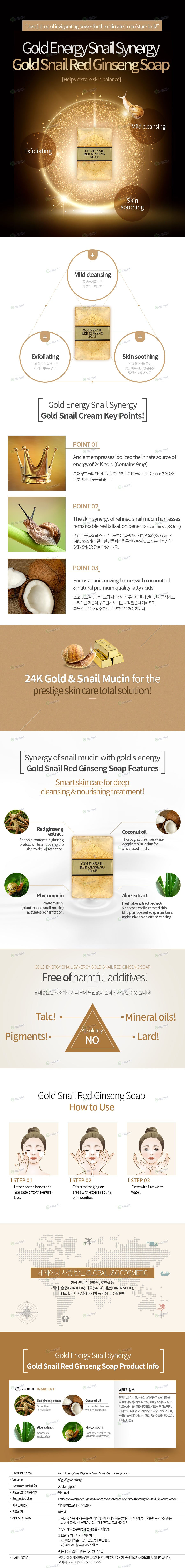 Gold  snail red ginseng cleansing soap